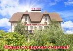 Геническ Отель Комфортный
