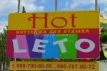 """""""Hot Leto"""""""