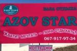 «АZOV STAR»
